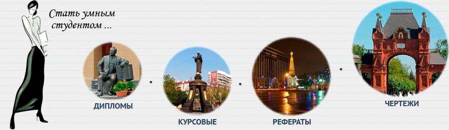 Дипломные работы, курсовые работы, рефераты в Краснодаре